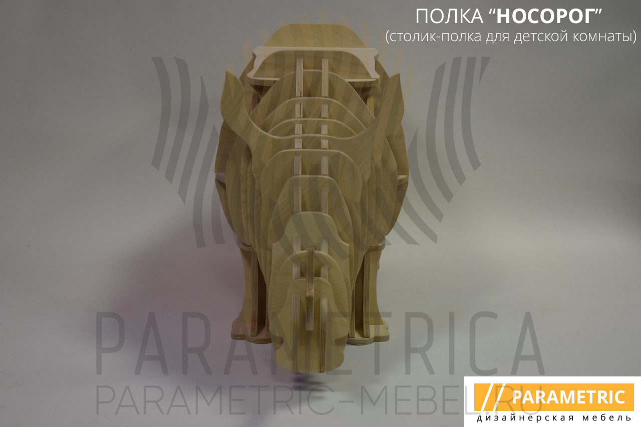 Столик-полка Носорог